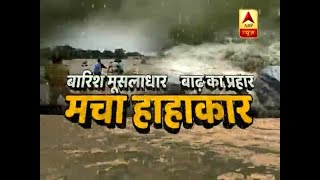 मानसूनी आपदा की भयावह तस्वीरें देखिए   ABP News Hindi