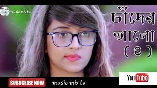 Chader alo 2    চাঁদের আলো 2   ankur   New bangla song 2018