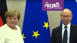 ألمانيا .. خلاف مع أميركا وتقارب مع روسيا