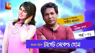 Target Second Home  টার্গেট সেকেন্ড হোম | Bangla New Natok 2017 | Mosharraf Karim | Part 01