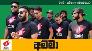Amma - Wasthi Productions