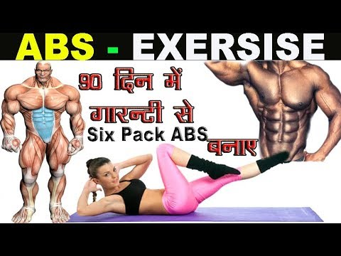 Xxx Mp4 90 दिन में क्लियर 6 Pack Abs बनाये हिंदी ABS Perfect Exersise HINDI Gym Tips AYURVED SAMADHAAN 3gp Sex
