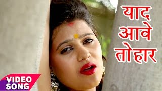 Yaad Aawe Tohar - Aashiq Pagal Deewana - Ranjit Yadav - Bhojpuri Sad Songs 2017 new
