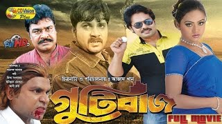 Guti Baz | Alexander Bo | Nodi | Prince | Rani | Misha Sawdagor | Bangla New Movie 2017 | CD Vision