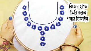 জামার গলার ডিজাইন || How To Stitch Women Dress || হাতের কাজ Bengali Dress Design