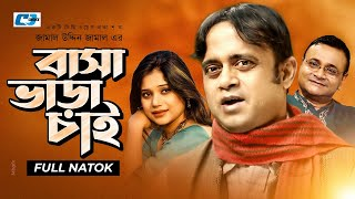 Basha Vara Chai | Dr.Azaz | Aa Kho Mo Hasan | Nova | Arfan | Pijush | Bangla  Natok