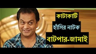 Bangla Comedy  Natok HD - বাটপার জামাই