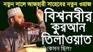 কুরআন কেন পৃথিবীর শ্রেষ্ঠ কিতাব Bangla Waz by Mizanur Rahman Azhari ☑️