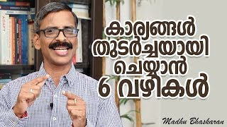 6 tips to create consistency in action- Madhu Bhaskaran- Malayalam motivation video