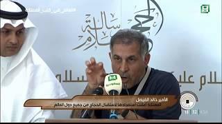 مداخلة الصحفي العراقي صباح الخزاعي.. والأمير #خالد_الفيصل: نحن نطلب منكم أن تسمحوا لنا بخدمتكم.