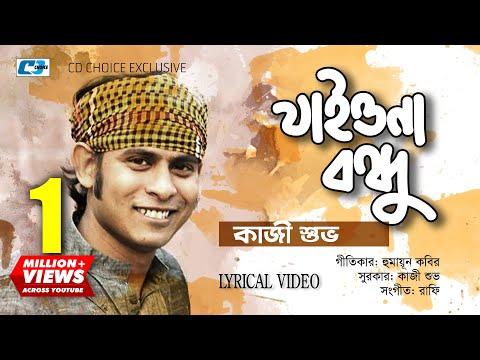 Xxx Mp4 Jaiona Bondhu Kazi Shuvo EiD Dhamaka Official Lyrical Video Bangla New Song 2018 3gp Sex