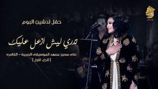 فنانه العرب أحلام - تدري ليش ازعل عليك (حفل تدشين البوم يلازمني خيالك)