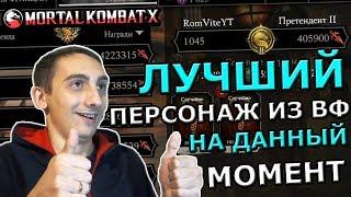 ЛУЧШИЙ ХАЛЯВНЫЙ ПЕРСОНАЖ ИЗ ВОЙН ФРАКЦИЙ НА ДАННЫЙ МОМЕНТ | Mortal Kombat X mobile(ios)