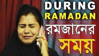 New Bangla Funny Video || রমজানের সময় || During RAMADAN || RAMADAN SPECIAL By Funbuzz 2017