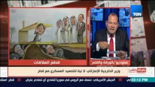 بالورقة والقلم - وزير الخارجية الاماراتي يعلن لا نية للتصعيد العسكري ضد قطر