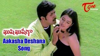 Khushi Khushiga - Aakasa Desana Mandakini Song