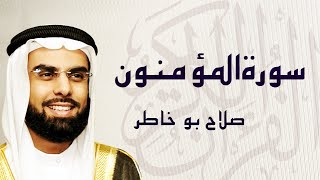 القرآن الكريم بصوت الشيخ صلاح بوخاطر لسورة المؤمنون