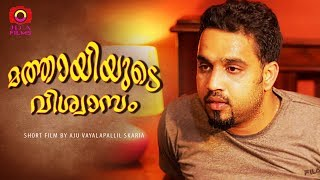 MATHAYIYUDE VISHWASAM HD | Malayalam Short Film | HFA Films