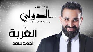 الغربة - غناء احمد سعد   مسلسل الدولي - جديد 2018