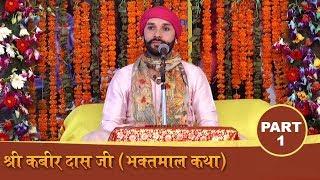Shree Kabir Das Ji Bhaktmaal Katha Part 1 By Shri Hita Ambrish ji in Sec-39, Noida.
