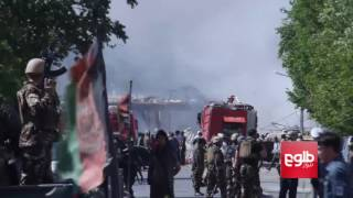 Massive Explosion Rips Through Downtown Kabul / انفجار در شهر کابل