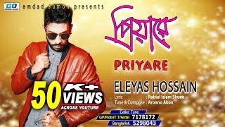 Priya Re | Eleyas Hossain | Aronno Akon | Lyrical Video | Bangla New Song | 2017
