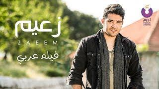 Ahmed Zaeem - Film Araby | أحمد زعيم - فيلم عربي