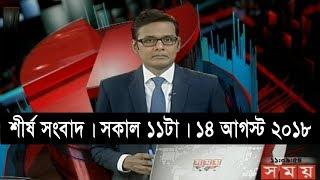 শীর্ষ সংবাদ | সকাল ১১টা | ১৪ আগস্ট ২০১৮ | Somoy tv headline 11am | Latest Bangladesh News HD