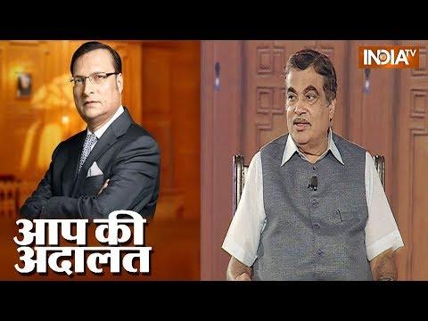 Union Minister Nitin Gadkari in Aap Ki Adalat Full Episode