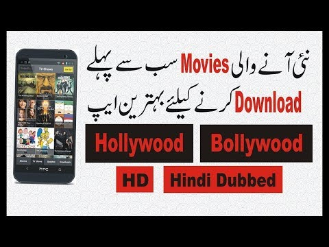 How to watch latest bollywood movies online and download them /tiger zinda ha/aksar 2/in urdu