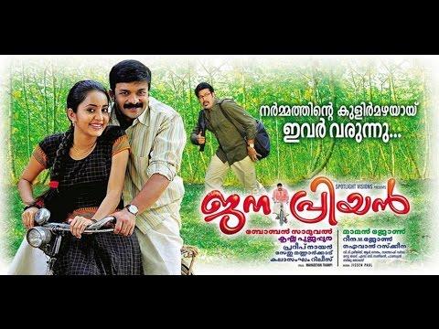 Janapriyan Malayalam full Movie 2011   Jayasurya   Bhama   Latest Malayalam Movie