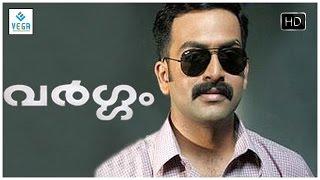 Vargam Malayalam Full Movie || Prithviraj Sukumaran, Renuka Menon