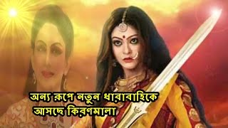 অন্য রূপে নতুন ধারাবাহিকে আসছে কিরণমালা রাধা | kiron mala come back soon | Media News