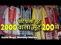 Custom Suits Market पट य ल स ट 199 म Branded Readymade Suits Market Karol Bagh mp3