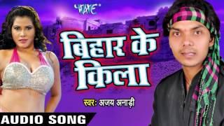 हमर नाना के बनाना - Bihar Ke Kila || Ajay Anadi || Bhojpuri Hot Song