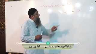 Lecture 61 - Quran Arabic As Easy as Urdu By Aamir Sohail
