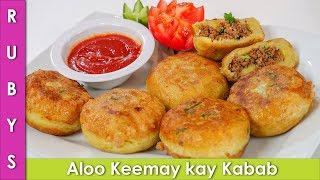 Aloo Keemay ke Kabab, Cutlets, ya phir Aloo Chop Recipe in Urdu Hindi - RKK