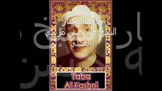 Qasidah Ya Ayyuhal Mukhtar by SYEIKH TAHA AL-FASHNI (طه الفشني)