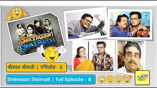 Shrimaan Shrimati | Full Episode 8