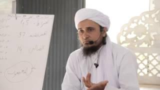 Gusal ka Tareeka - Mufti Tariq Masood