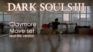 Dark Souls 3 Claymore move set [real-life version]