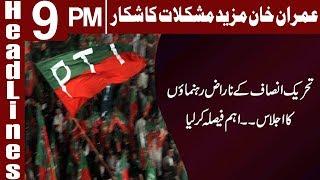 Imran Khan kay apnay karkon PTI ka khilaf - Headlines & Bulletin 9 PM - 21 June 2018 | Express News
