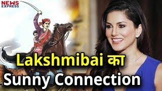 jhansi Ki Rani से Sunny Leone का बनने जा रहा है Special Connection