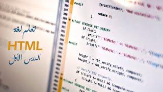 كورس تعلم لغات البرمجة - لغة HTML - الدرس الأول