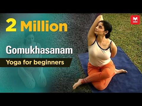 Gomukhasanam | Yoga for beginners by Yamini Sharma | Health Benefits | Manorama Online