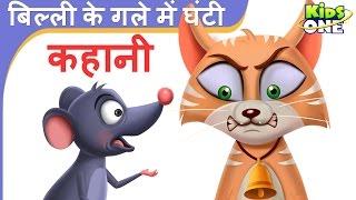 बिल्ली के गले में घंटी | हिंदी कहानी | Belling The Cat Story in Hindi for Children - KidsOneHindi