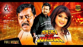 Ami Gunda Ami Mastan | Bangla Movie 2018 | Amin Khan | Moyuri | Dipjol | Eka | Action Film