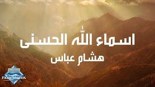 Hisham Abbas - ِAsmaa Allah Al Hosna (Lyrics) | (هشام عباس - اسماء الله الحسنى (كلمات