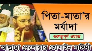 Bangla Waz Ma Babar Morjada | পিতা মাতার মর্যাদা | আল্লামা দেলোয়ার হোসাইন সাঈদী | New Videos