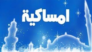 امساكية شهر رمضان 1439 لسنه 2018 في السعودية والامارات والاردن وقطر والبحرين